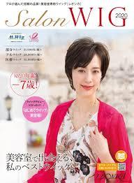 レオンカ総合カタログの表紙写真